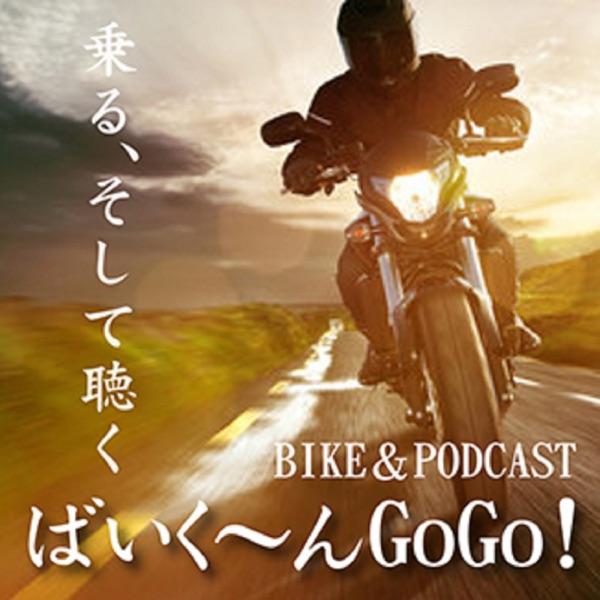 ばいく~んGoGo!(バイクPodcast)