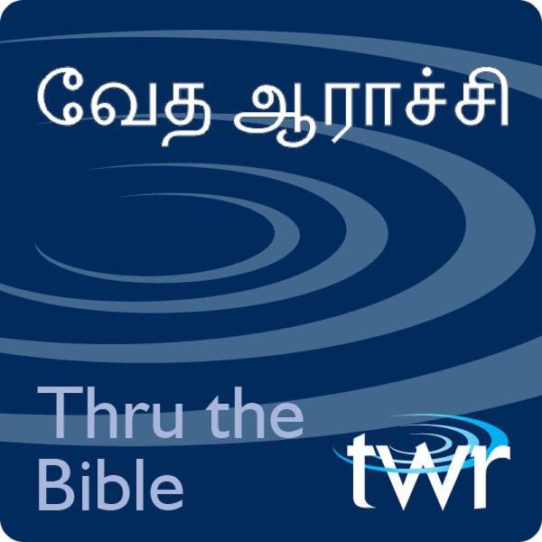 த்ரூ த பைபிள் @ ttb.twr.org/tamil