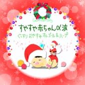 すやすや赤ちゃんα波 ぐっすりおやすみオルゴール&ハープ クリスマスソングス