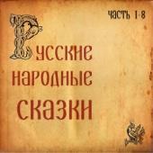 Русские народные сказки, Часть 1-8