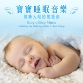 Baby's Sleep Music - Lullabies for Helping Babies to Fall Asleep