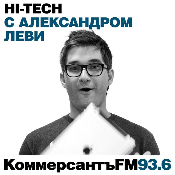 """""""Коммерсантъ FM"""". Hi-Tech с Александром Леви"""