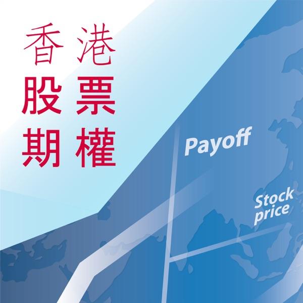 香港交易所股票期權短片