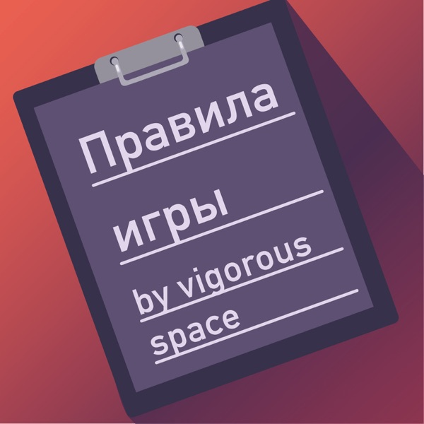 Правила игры - Vigorous Space