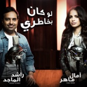 Law Kan Bekhatri - Rashed Al Majid & Amal Maher