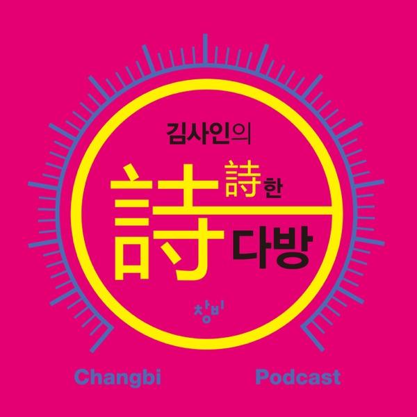 [창비라디오] 김사인의 시시한 다방