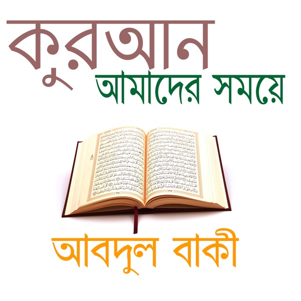 Quran for our times - Bengali