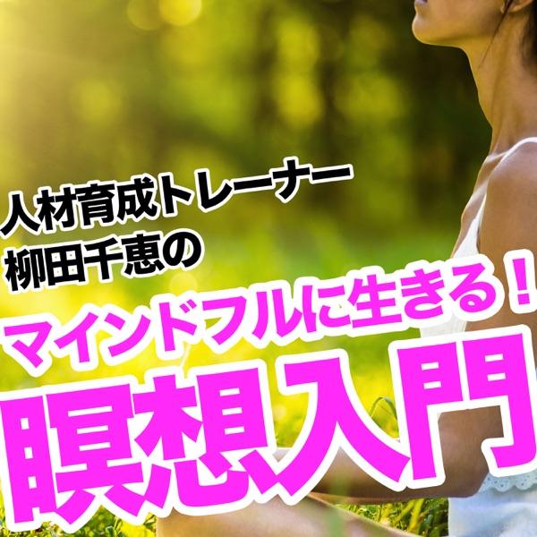 柳田千恵のマインドフルに生きる!人材育成トレーナーが教える瞑想入門!