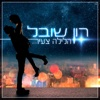 Halayla Tzair - Single