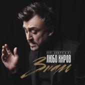 Знам - Lubo Kirov