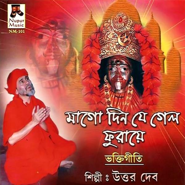 Mago Din Je Galo Phuray | Uttar Deb