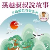 孫越叔叔說故事, Vol. 2