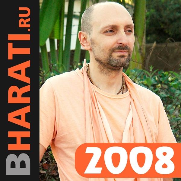 Бхакти Чайтанья Бхарати Свами, лекции за 2008 год
