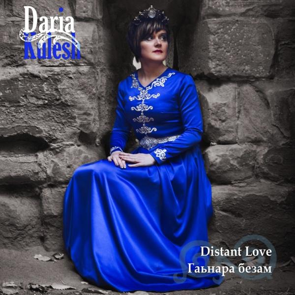 Distant Love (Гаьнара безам) - Single | Daria Kulesh