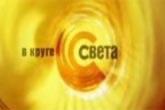 В круге СВЕТА (звук) | Эхо Москвы - info@echo.msk.ru (Эхо Москвы)