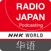 Chinese News - NHK WORLD RADIO JAPAN