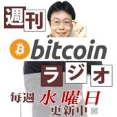 週刊ビットコインラジオ~bitcoinに関するpodcast~