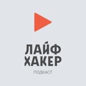 Подкаст «Лайфхакера» - Лайфхакер