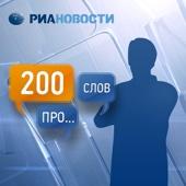 """Авторская колонка """"200 слов про.. - (c) РИА Новости"""