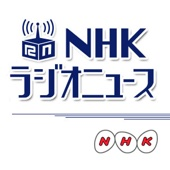 NHKラジオニュース - NHK (Japan Broadcasting Corporation)