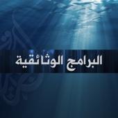برامج متفرقة - Al Jazeera