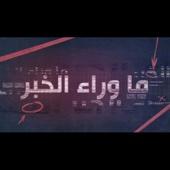 صوت -ما وراء الخبر - Al Jazeera