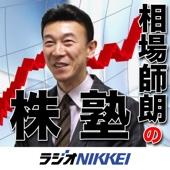相場師朗の株塾