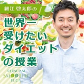 細江啓太郎の世界一受けたいダイエットの授業