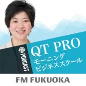 QT PROモーニングビジネススクール