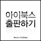 아이북스 출판하기