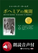 【朗読音声付】シャーロック・ホームズ「ボヘミアの醜聞」