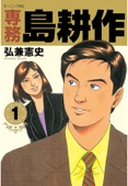 専務 島耕作(01)