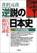 逆説の日本史 13 近世展開編/江戸文化と鎖国の謎