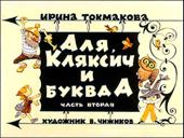 Аля, Кляксич и буква А. Часть 2 Диафильм