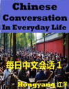Chinese Conversation In Everyday Life 1 - Sentences Phrases Words