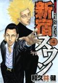 新宿スワン(04)
