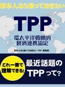 日本人なら知っておきたい TPP 環太平洋戦略的経済連携協定