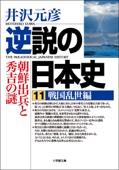 逆説の日本史 11 戦国乱世編/朝鮮出兵と秀吉の謎