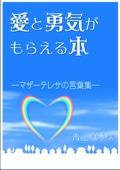 愛と勇気がもらえる本―マザーテレサの言葉集―