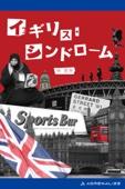 イギリス•シンドローム
