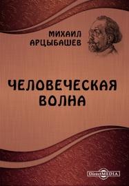 Арцыбашев М. Человеческая волна