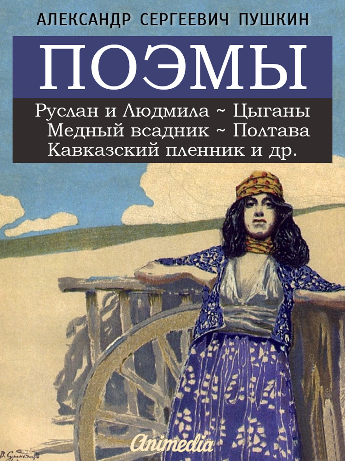 Секс рассказы пушкина 1 фотография
