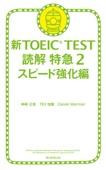 新TOEIC TEST 読解特急02 スピード強化編
