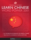 Learn Chinese - Word Power 2001