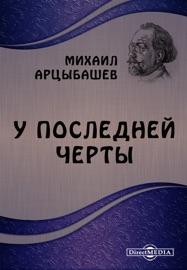 Арцыбашев М. У последней черты