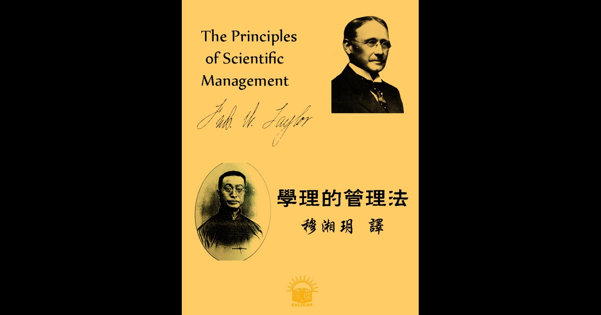 a description of the increasing application of scientific management principles A presentation on the father of scientific management, frederick winslow taylor : his 4 principles, theory, plus points, the link with fordism, drawbacks and c.