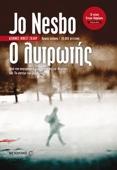Jo Nesbø - Ο Λυτρωτής artwork