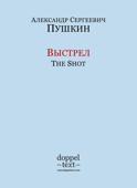 Выстрел / The Shot