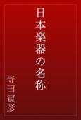 日本楽器の名称