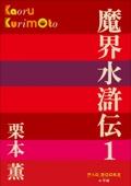 P+D BOOKS 魔界水滸伝 1
